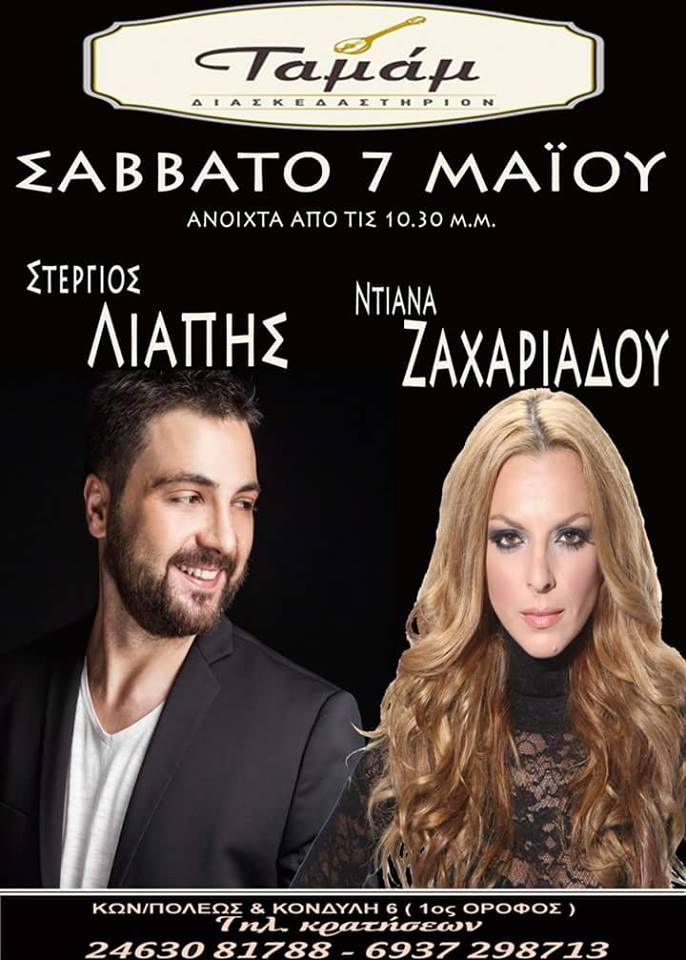 Ο Στέργιος Λιάπης και η Ντιάνα Ζαχαριάδου στο Ταμάμ στην Πτολεμαΐδα, το Σάββατο 7 Μαΐου