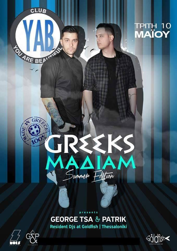 GREEKS MADIAM στο YAB club στην Φλώρινα, την Τρίτη 10 Μαΐου