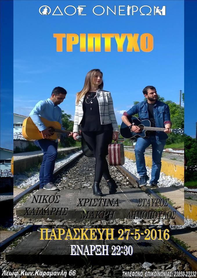 Tο Τρίπτυχο live στην «Οδό Ονείρων» στην Φλώρινα, την Παρασκευή 27 Μαΐου