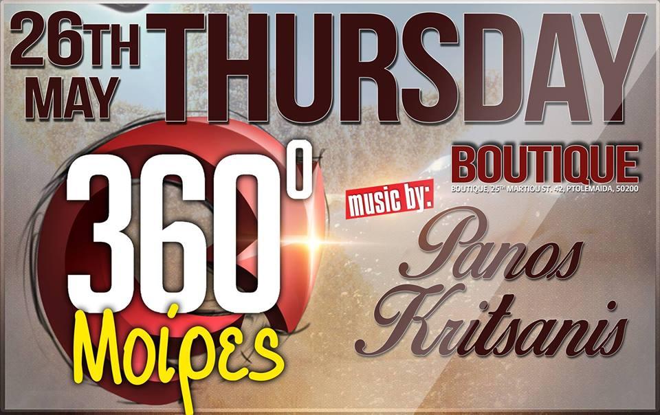 «360 μοίρες» στο Boutique bar στην Πτολεμαΐδα, την Πέμπτη 26 Μαΐου