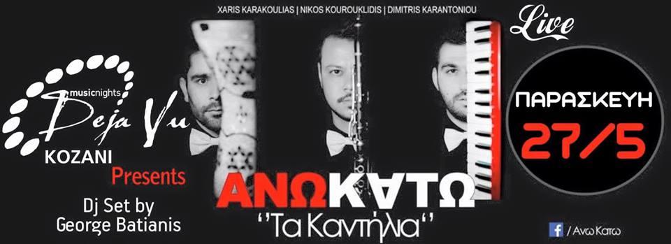 Οι «Άνω Κάτω» Live στο De ja vu στην Κοζάνη, την Παρασκευή 27 Μαϊού