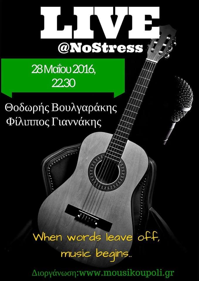 Live με τον Θ.Βουλγαράκη και τον Φ.Γιαννάκη στο No Stress στην Κοζάνη, το Σάββατο 28 Μαΐου