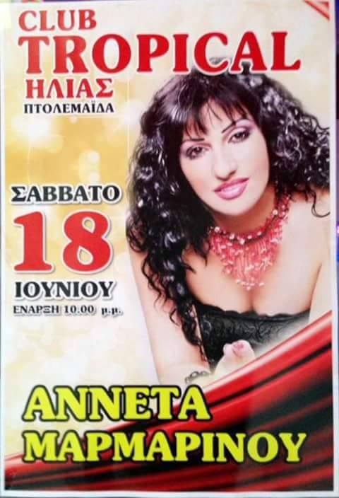 Η Αννέτα Μαρμαρινού στο club Tropical στην Πτολεμαΐδα, το Σάββατο 18 Ιουνίου