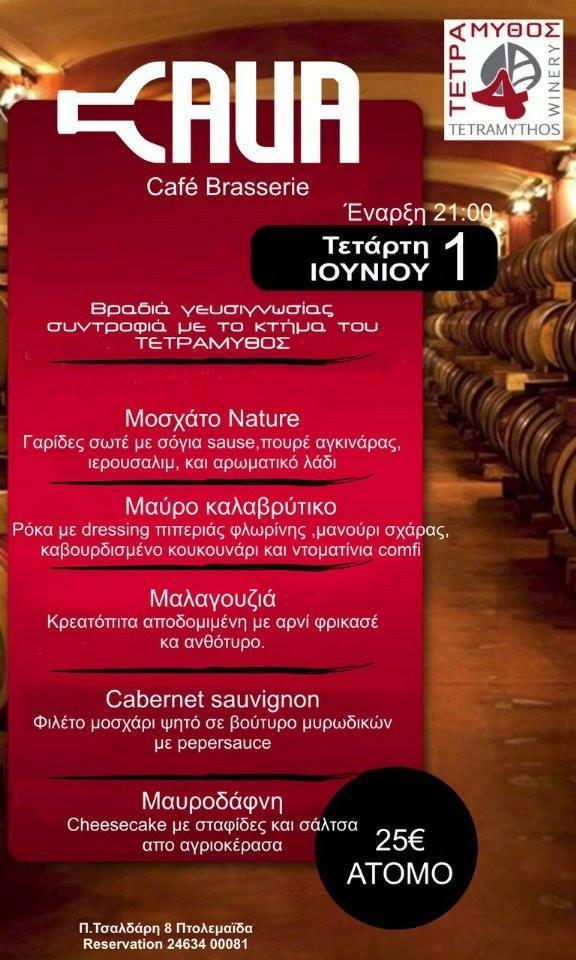 Βραδιά γευσιγνωσίας στην CAVA caffe brasserie στην Πτολεμαϊδα, συντροφιά με το κτήμα του ΤΕΤΡΑΜΥΘΟΣ, την Τετάρτη 1 Ιουνίου