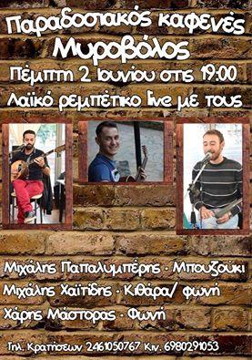 Λαϊκό και ρεμπέτικο Live στον Παραδοσιακό καφενέ Μυροβόλος στην Κοζάνη, την Πέμπτη 2 Ιουνίου
