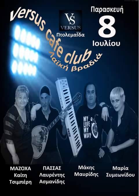 Λαϊκή βραδιά στο Versus club στην Πτολεμαΐδα, την Παρασκευή 8 Ιουλίου