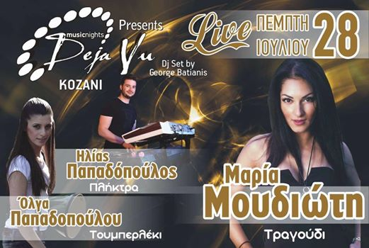 Πέμπτη 28 Ιουλίου, Live η Μαρία Μουδιώτη στο De ja vu στην Κοζάνη