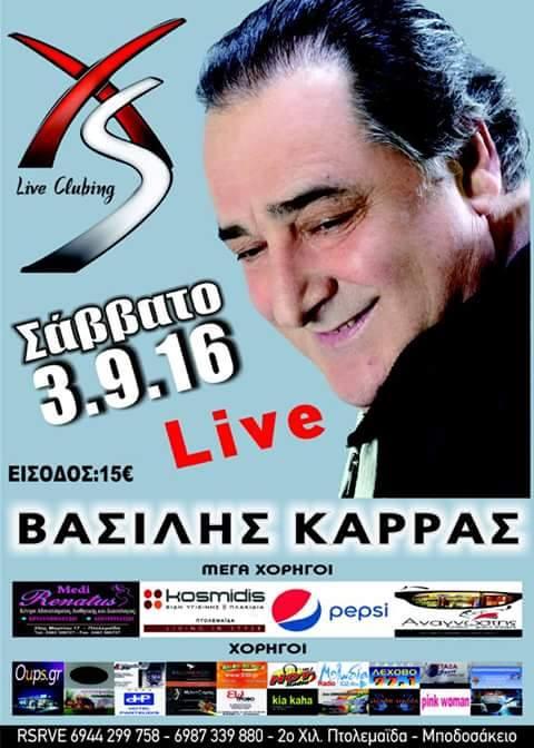 Ο Βασίλης Καρράς live στο Xs night club στην Πτολεμαΐδα, το Σάββατο 3 Σεπτεμβρίου