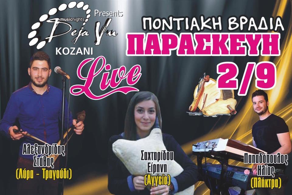 Ποντιακή βραδιά με τον Στάθη Αλεξανδρίδη στο De ja vu live στην Κοζάνη, την Παρασκευή 2 Σεπτεμβρίου