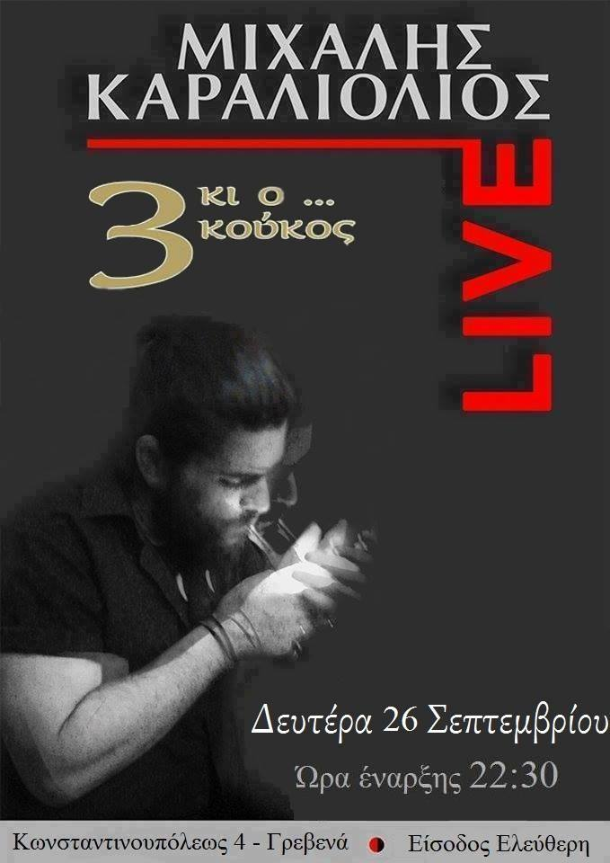 Ο Μιχάλης Καραλιολιος Live στο «3 κι ο… κούκος» στα Γρεβενά, τη Δευτέρα 26 Σεπτεμβρίου