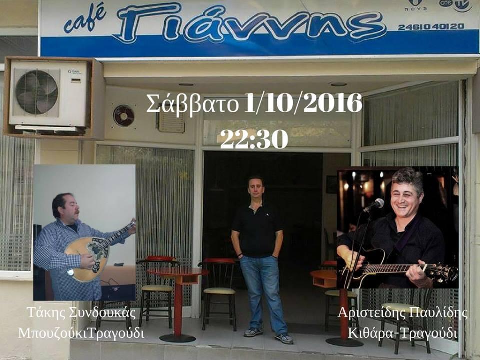 Μουσική βραδιά στο cafe Γιάννης στην Κοζάνη το Σάββατο 1 Οκτωβρίου