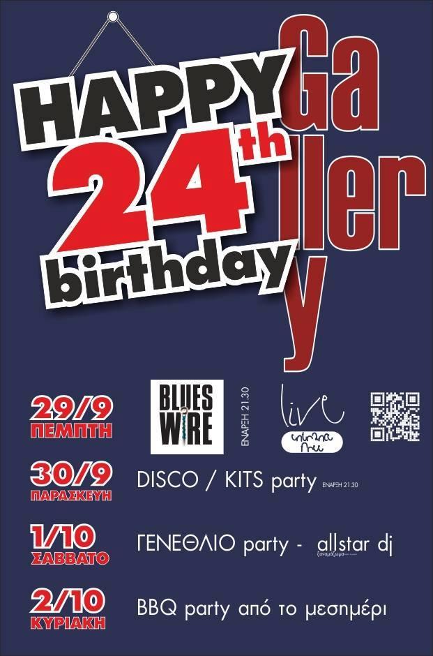 Το Gallery bar στην Κοζάνη, γιορτάζει 24 χρόνια!!!