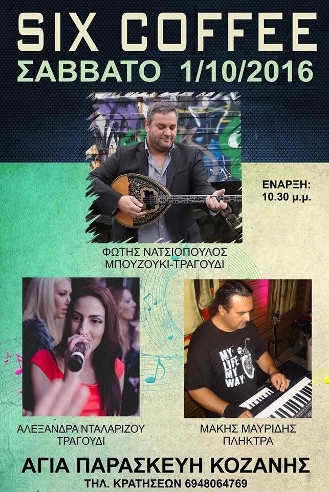 Μουσική βραδιά στο six coffee στην Αγία Παρασκευή Κοζάνης, το Σάββατο 1 Οκτωβρίου