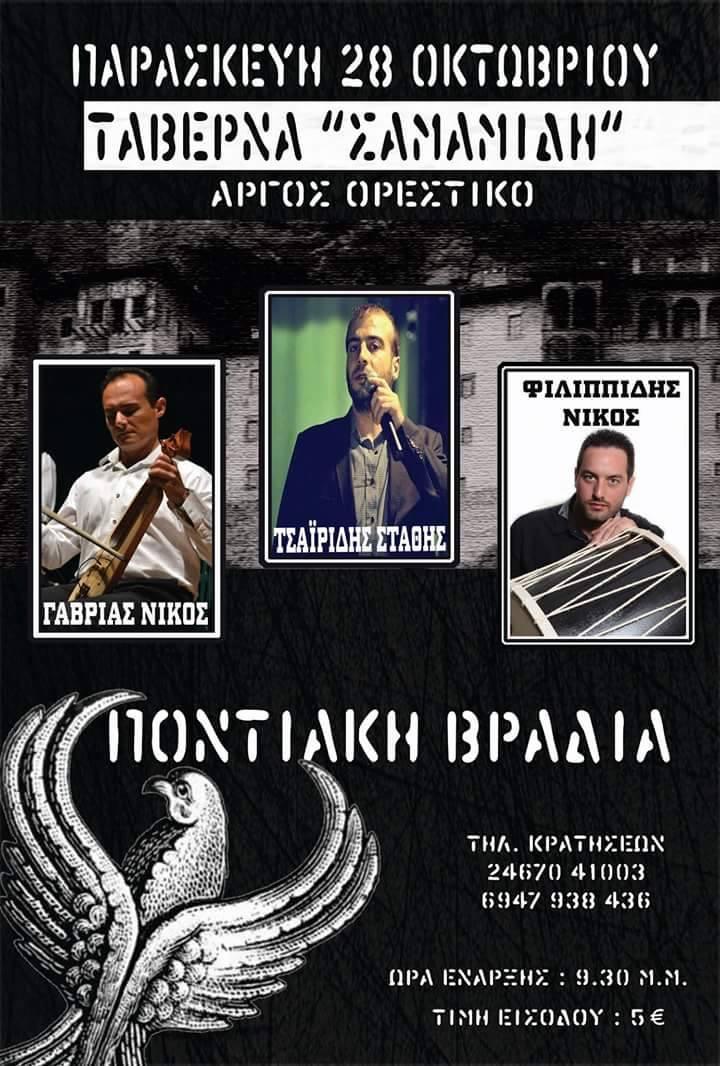 Ποντιακή βραδιά στην ταβέρνα «Σαμαμιδη» στο Άργος Ορεστικό, την Παρασκευή 28 Οκτωβρίου