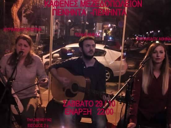 Μουσική βραδιά στον Καφενέ  Μεζεδοπωλείον «50-50' στην Κοζάνη, το Σάββατο 29 Οκτωβρίου