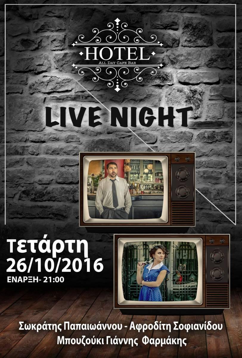 Live night στο Hotel all day cafe bar στην Πτολεμαΐδα την Τετάρτη 26 Οκτωβρίου