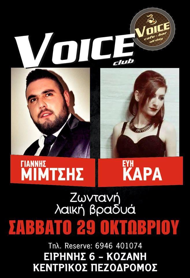 Λαϊκή βραδιά στο Voice club στην Κοζάνη, με τον Γ.Μίμτση και την Εύα Καρά, το Σάββατο 29 Οκτωβρίου