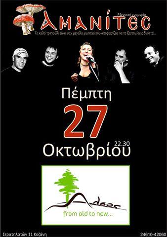 Οι Αμανίτες Live στο «Άλσος» στην Κοζάνη, την Πέμπτη 27 Οκτωβρίου