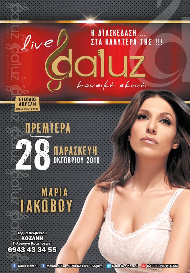 Η Μαρία ΙΑΚΩΒΟΥ στο μόνιμο σχήμα του DALUZ LIVE στην Κοζάνη-Πρεμιέρα την Παρασκευή 28 Οκτωβρίου