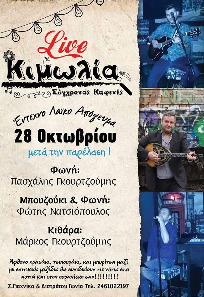 Έντεχνο λαϊκό απόγευμα μετά την παρέλαση, της Παρασκευής 28 Οκτωβρίου, στην «Κιμωλία» στην Κοζάνη