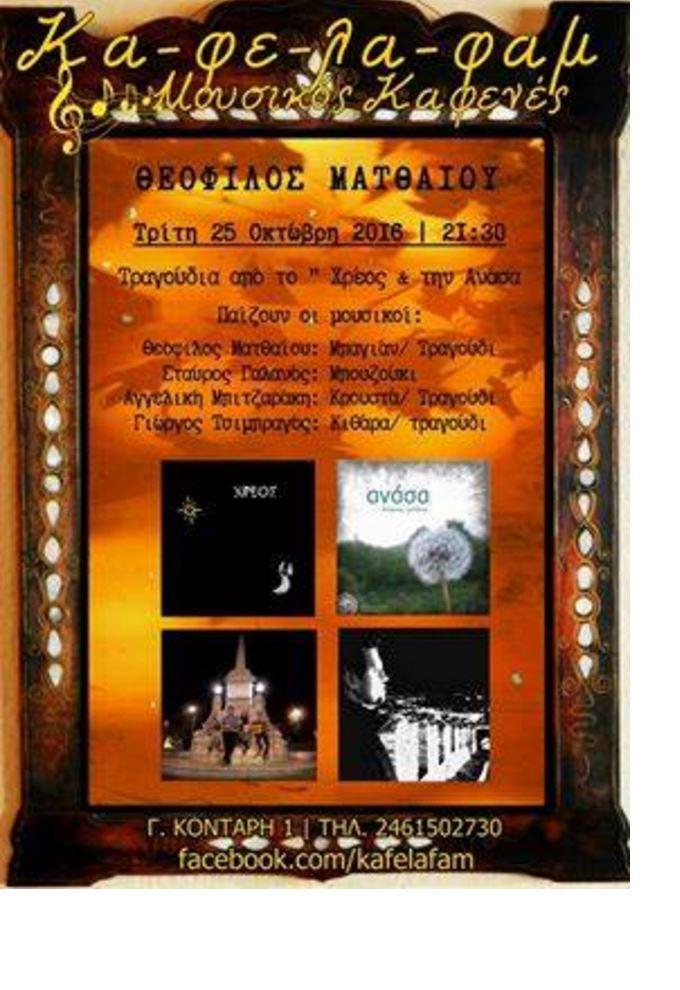 Ο Θεόφιλος Ματθαίος στο ΚΑ-ΦΕ-ΛΑ-ΦΑΜ στην Κοζάνη, την Τρίτη 25 Οκτωβρίου