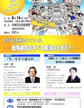 集会「時代は動いている—戦争被害のすべて解決のときだ!—」(8/14、東京)のお知らせ