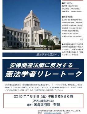 7月3日15時~憲法学者が国会前に集結!