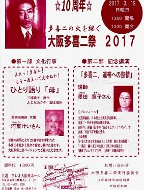 お知らせ:3/19 大阪多喜二祭 2017