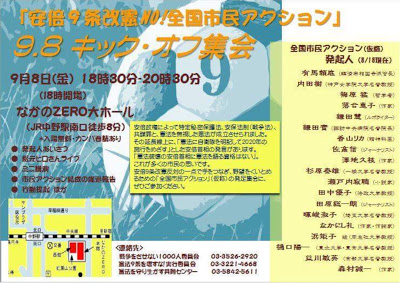 『「安倍9条改憲NO! 全国市民アクション」9・8キック・オフ集会』(東京)のお知らせ