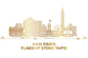 就在下個月|亞洲最大H&M旗艦店將在台灣開幕啦!