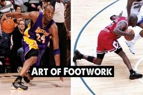 踩腳步的藝術你懂嗎?《The Art of Footwork》收錄多位球星的進攻腳步獨活!