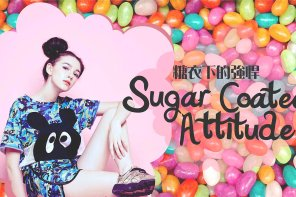 Mini Cream「Sugar Coated Attitude」 糖衣下的強悍 | OVERDOPE GAZE