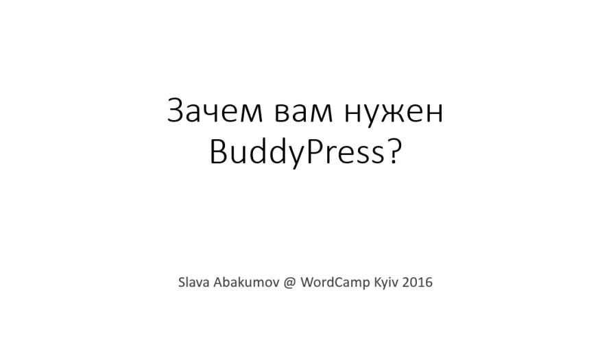 WordCamp Kyiv 2016 slides