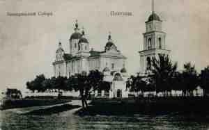 Кафедральний собор 1897p.