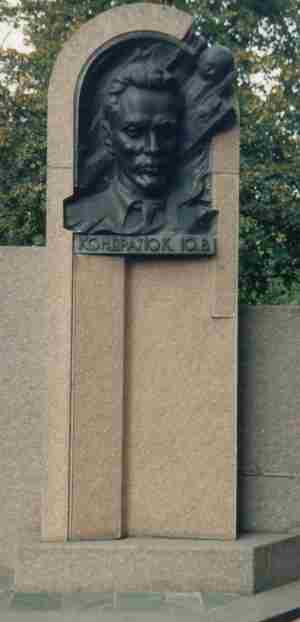 Пам'ятник Юрію Васильовичу Кондратюку