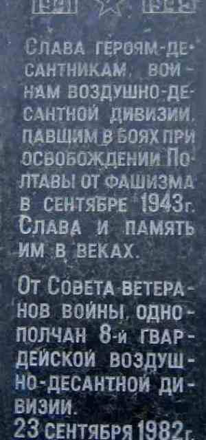 Меморіальна дошка на честь десантників-визволителів Полтави