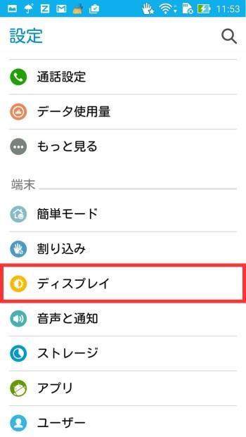 Zenfone 2で設定からディスプレイという項目をを選ぶ