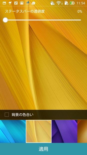 Zenfone 2の壁紙の変更設定をする画面で黄色い画像を選んでいるところ