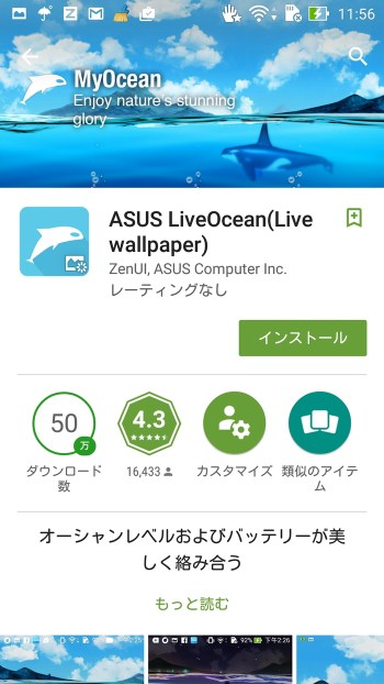 ASUS LiveOceanアプリをインストールする画面