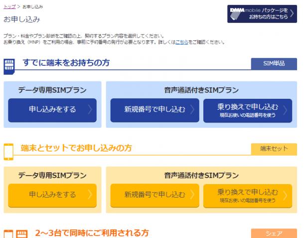 DMM mobile申込画面