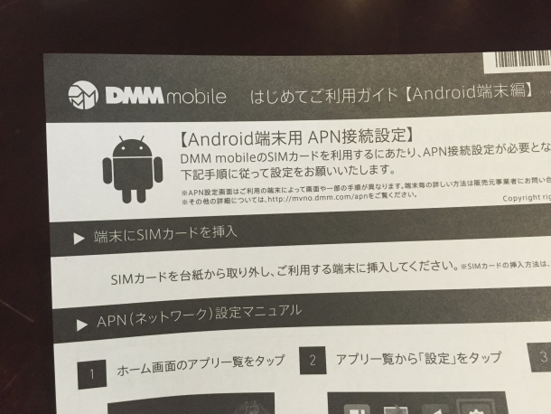 AndroidのAPN設定方法
