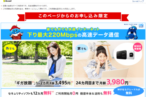 WiMAX2+申し込みページトップ