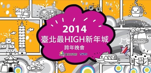 2014臺北最HIGH新年城跨年晚會