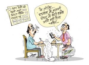 bhrashtachar