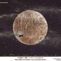 ギャラリー37「こんやいっしょに月をみよう」石田絵美子個展 2017_11
