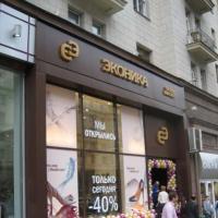 Image {focus_keyword} Oggi Econika ha aperto il 35° negozio a Mosca 36519 2009624152213