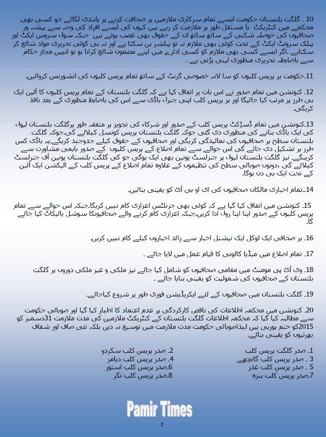 joint declaration 2