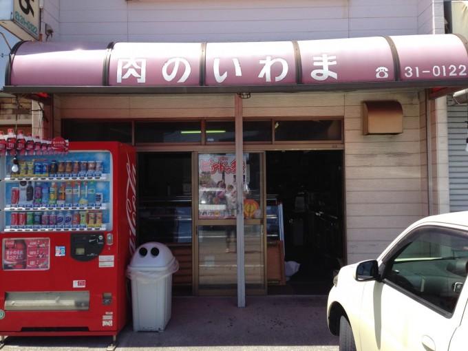iwama1