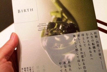 妊娠・出産に向き合う、全ての女性にオススメ!バースコーディネーター 大葉ナナコさんの本!