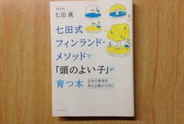 え!実はそうなんだ!! 日本の七田式フィンランドメソッドで「頭のよい子」が育つ本を読んでわかったこと。